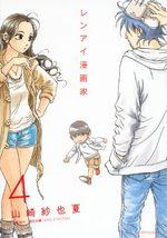 Renai Mangaka 4 Manga