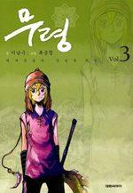 Muryong 3 Manhwa