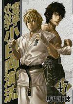 Karate Shokoshi - Kohinata Minoru 47 Manga
