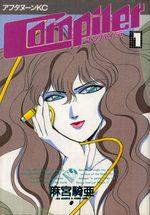 Compiler 1 Manga