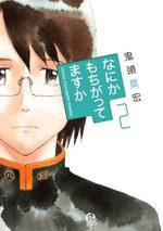 Nanika Mochigatte Masu ka 2 Manga