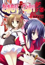 Omamori Himari 9 Manga