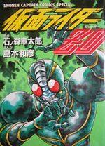 Kamen Rider Zo 1 Manga