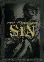 Sin 1