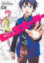 Big Order 1 Manga