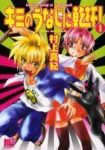 Kimi no Unaji ni Kanpai! 1 Manga