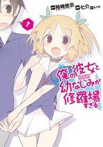 Ore no Kanojo to Osananajimi ga Shuraba Sugiru # 1