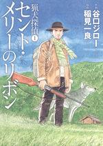 Les Enquêtes du Limier 1 Manga