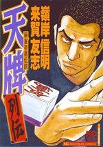 Mahjong Hiryû Densetsu Tenpai - Retsuden 1 Manga