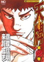 Mahjong Hiryû Densetsu Tenpai 62 Manga