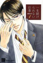 Isshou Tsuzukerarenai Shigoto 1 Manga