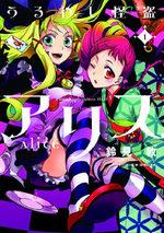 Uruwashi Kaitô Alice 1 Manga