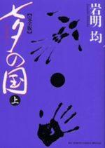 Tanabata no Kuni 1