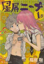 Hoshikuzu Nina 1 Manga