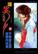 Princesse Vampire Miyu - Nouvelle Saison 3