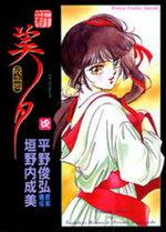 Princesse Vampire Miyu - Nouvelle Saison 4