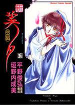 Princesse Vampire Miyu - Nouvelle Saison 5