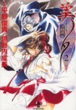 Princesse Vampire Miyu 2