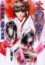 Princesse Vampire Miyu 7