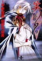 Princesse Vampire Miyu 9