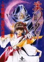 Princesse Vampire Miyu 10