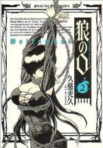 Wolfsmund 2 Manga