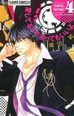 Avoue que tu m'aimes 4 Manga