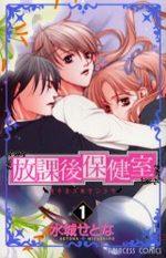 L'infirmerie après les cours 1 Manga