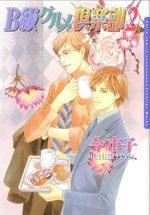 B Kyuu Gourmet Club 2 Manga