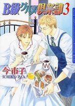 B Kyuu Gourmet Club 3 Manga