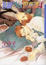 B Kyuu Gourmet Club 4 Manga