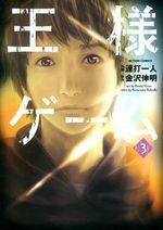 King's Game 3 Manga