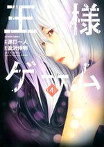 King's Game 4 Manga