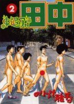 Afro Tanaka Serie 02 - Chûtai Afro Tanaka 2 Manga
