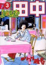 Afro Tanaka Serie 02 - Chûtai Afro Tanaka 3 Manga