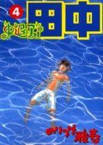Afro Tanaka Serie 02 - Chûtai Afro Tanaka 4 Manga