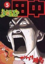 Afro Tanaka Serie 02 - Chûtai Afro Tanaka 5 Manga