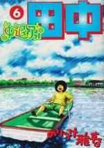Afro Tanaka Serie 02 - Chûtai Afro Tanaka 6 Manga