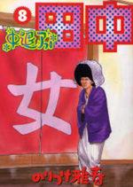Afro Tanaka Serie 02 - Chûtai Afro Tanaka 8 Manga