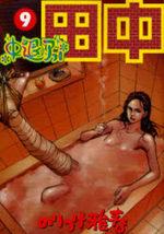Afro Tanaka Serie 02 - Chûtai Afro Tanaka 9 Manga