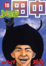 Afro Tanaka Serie 02 - Chûtai Afro Tanaka 10 Manga