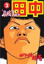 Afro Tanaka Serie 01 - Kôkô Afro Tanaka 2 Manga
