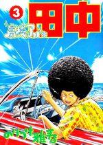 Afro Tanaka Serie 01 - Kôkô Afro Tanaka 3 Manga