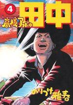 Afro Tanaka Serie 01 - Kôkô Afro Tanaka 4 Manga
