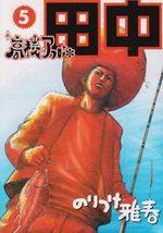 Afro Tanaka Serie 01 - Kôkô Afro Tanaka 5 Manga