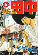 Afro Tanaka Serie 01 - Kôkô Afro Tanaka 6 Manga