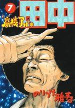 Afro Tanaka Serie 01 - Kôkô Afro Tanaka 7 Manga