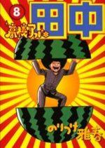 Afro Tanaka Serie 01 - Kôkô Afro Tanaka 8 Manga