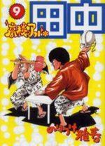 Afro Tanaka Serie 01 - Kôkô Afro Tanaka 9 Manga