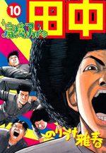 Afro Tanaka Serie 01 - Kôkô Afro Tanaka 10 Manga